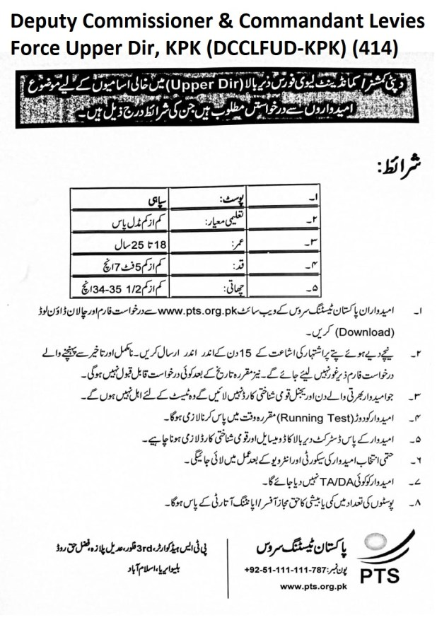 Levies Force Kohat Jobs 2020 PTS Test Application Form Roll Number Slip Answer Key Result Merit List