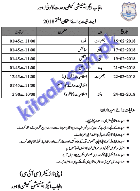 PEC Punjab Board 5th 8th Class Date Sheets 2018 Schedule For All Districts Roll Number Slips Download