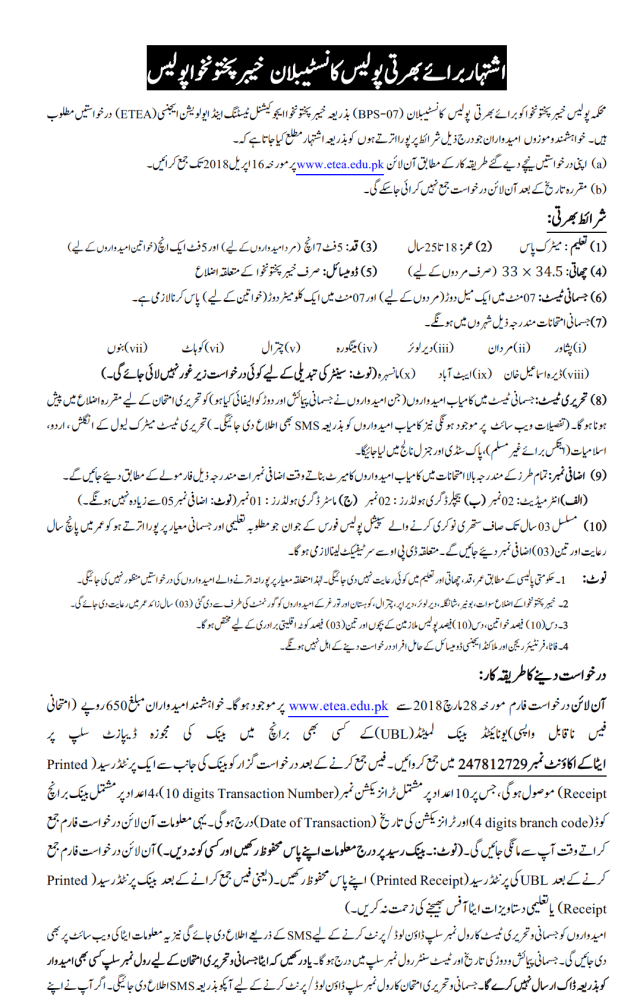 Educational Testing Evaluation Agency Khyber Pakhtunkhwa Police Jobs Screening Test 2021 Online Apply