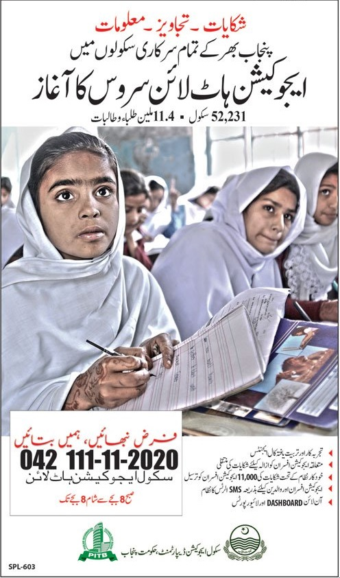 Education Department Punjab Complaint Hotline 2018 Information