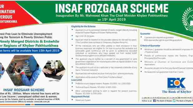 KPK Insaf Rozgar Interest-Free Loan Scheme 2019 Application Form Eligibility Criteria