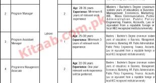 Public Sector Organization Jobs 2021 Eligibility Criteria Application Form Download
