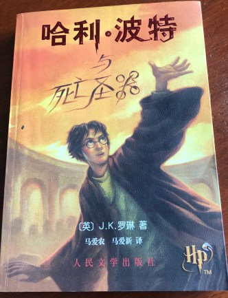 Chinese Deathly Hallows