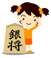 child_syougi01_b_06