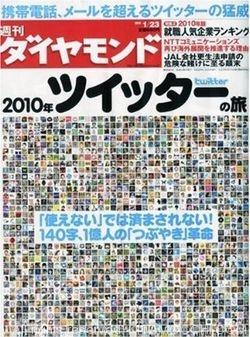 20100120_493576