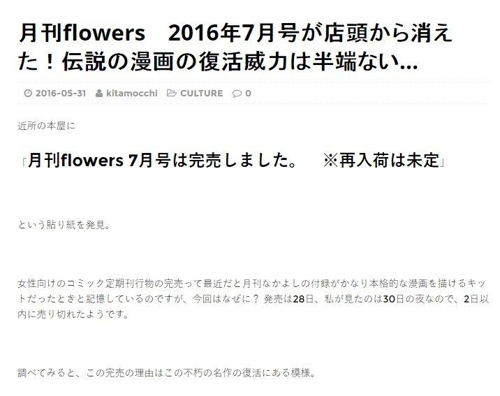 kitamocchi_flowers