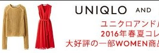 uniqloandlemaire