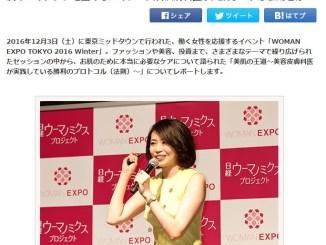 nikkeiwomanonline1701_womanexpo肌老化