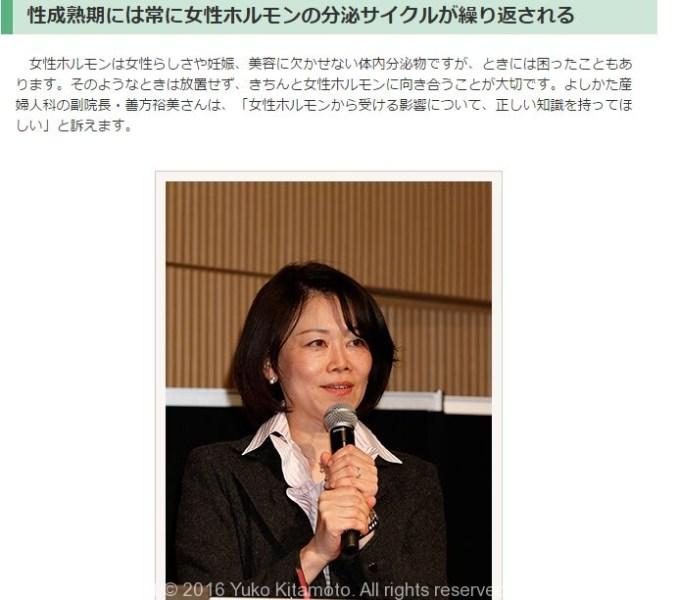 nikkeiwomanonline_女性ホルモン