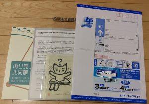 『再び見つける北村薫』通販パッケージ