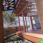 信州の建築家とつくる家「あるしてくと」Vol.2