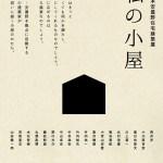「第12回松本安曇野住宅建築展」のお知らせ