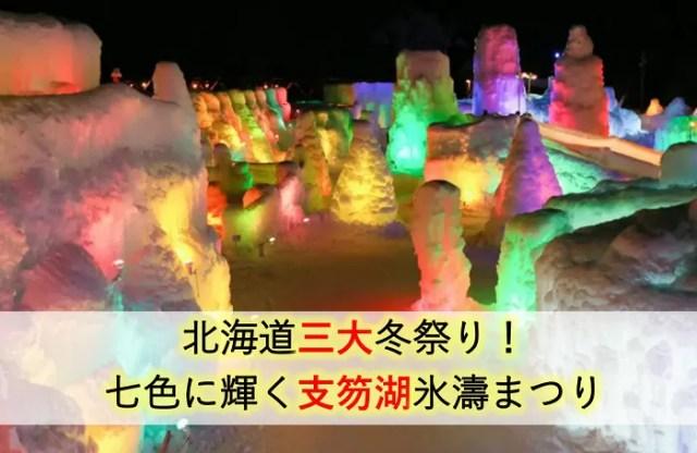 支笏湖氷濤まつりの楽な行き方と魅力を徹底解説!
