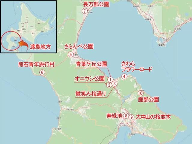 渡島の桜名所10選 森町・八雲町などの厳選花見スポット相関マップ