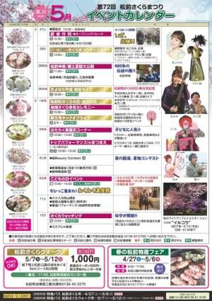 2019年 松前桜まつりチラシ 2ページ目
