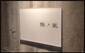 鮨ノ蔵 札幌