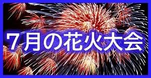 7月の花火大会