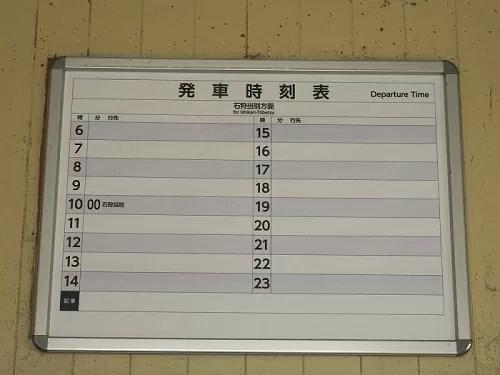 区間廃止の運行本数