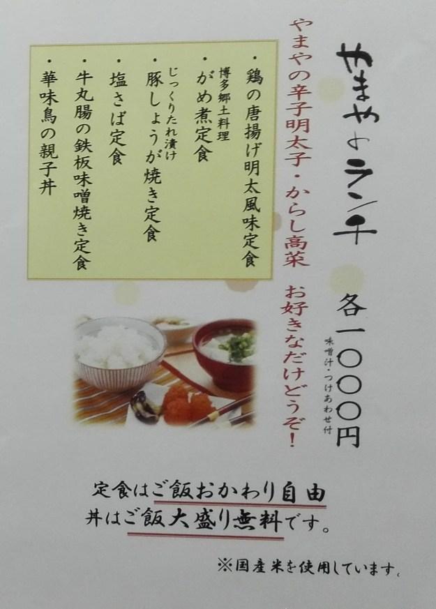 やまや 炉端焼き 北千住マルイ 子連れレストラン 食べ放題 明太子 高菜 ご飯