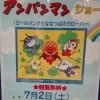 西新井アリオ イベント アンパンマンショー 無料