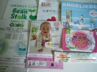 赤ちゃん大会in勝楽堂 お土産 BeanStalk