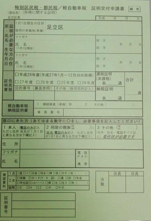 足立区 課税証明書 幼稚園補助金