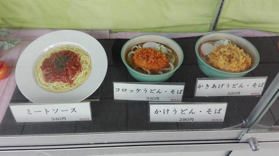 電機大学 千住キャンパス 学食 通常メニュー