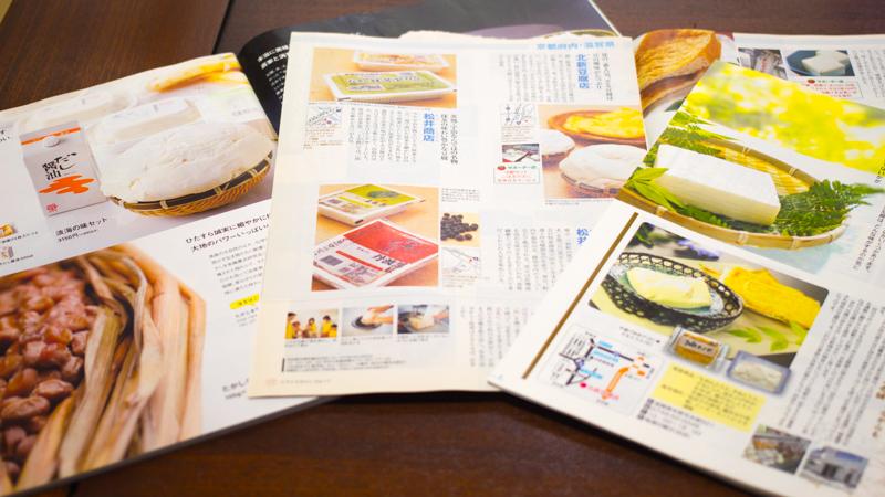 北新豆腐店掲載雑誌