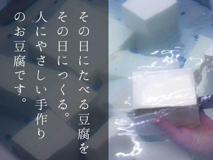 その日に食べる豆腐をその日につくる。人にやさしい手作りのお豆腐です。