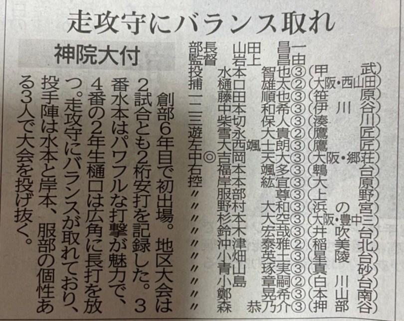 【OB情報】高校野球 春季兵庫県大会出場