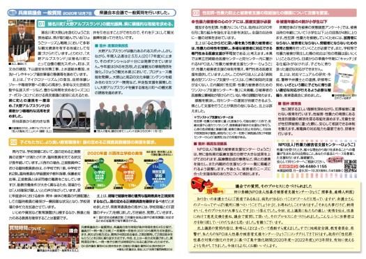 兵庫県議会議員 北上あきひとの新しい県政報告が完成しました。