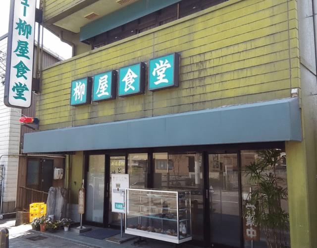 【ニュー柳屋食堂】昼間から飲める美濃市民のソウルフードとんちゃん