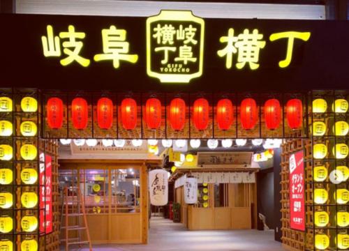 『岐阜横丁』日本最大級のグルメ横丁26店舗出店今ネオ横丁がブーム