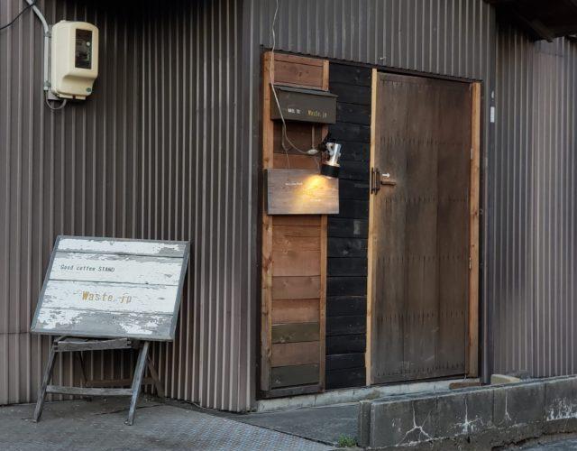 多治見の美味しいコーヒー専門店!隠れ家的な店を営む緑色のマスター