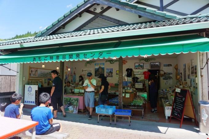 久万高原町の特産品が揃う! 昔懐かしい雰囲気が漂う「おもごふるさとの駅」へ行ってきました!   KITONARU(きとなる)