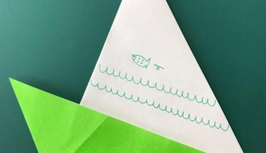 折り紙:ヨットのおりかた