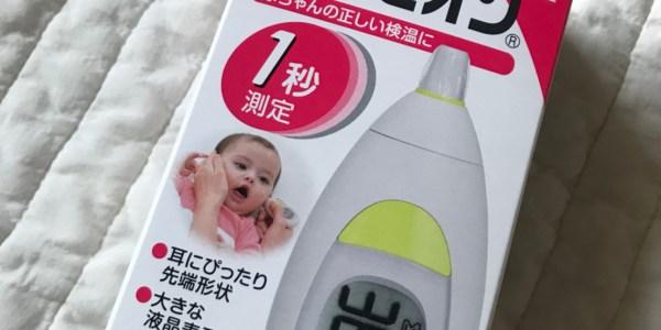 赤ちゃんの体温計はコレ!ピジョンの耳チビオンがおススメ!