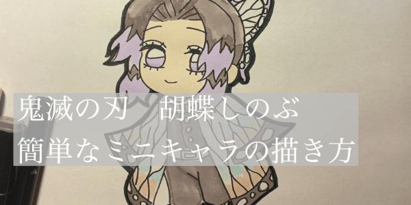 鬼滅の刃・胡蝶しのぶ・ミニキャライラストの簡単な描き方