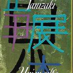 Tanizaki, Junichiro: Unien silta