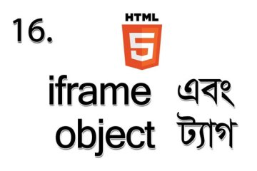ifram tag and object tag of html tutorial