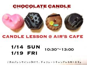 【満席】チョコレートキャンドル作り @ Air's cafe