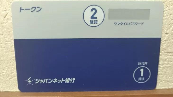 現在使用中のカード【ジャパンネット銀行】