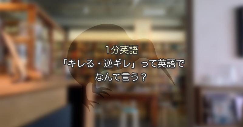 【1分英語】「キレる・逆ギレ」って英語でなんていう?