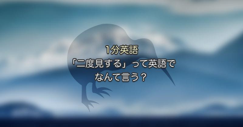 【1分英語】「二度見する」って英語でなんていう?