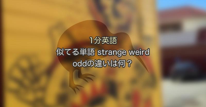 似てる単語 strange,weird,odd の違いは何?|1分英語