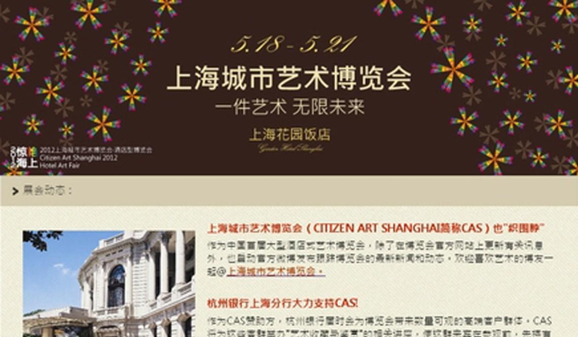 上海城市藝術博覽會