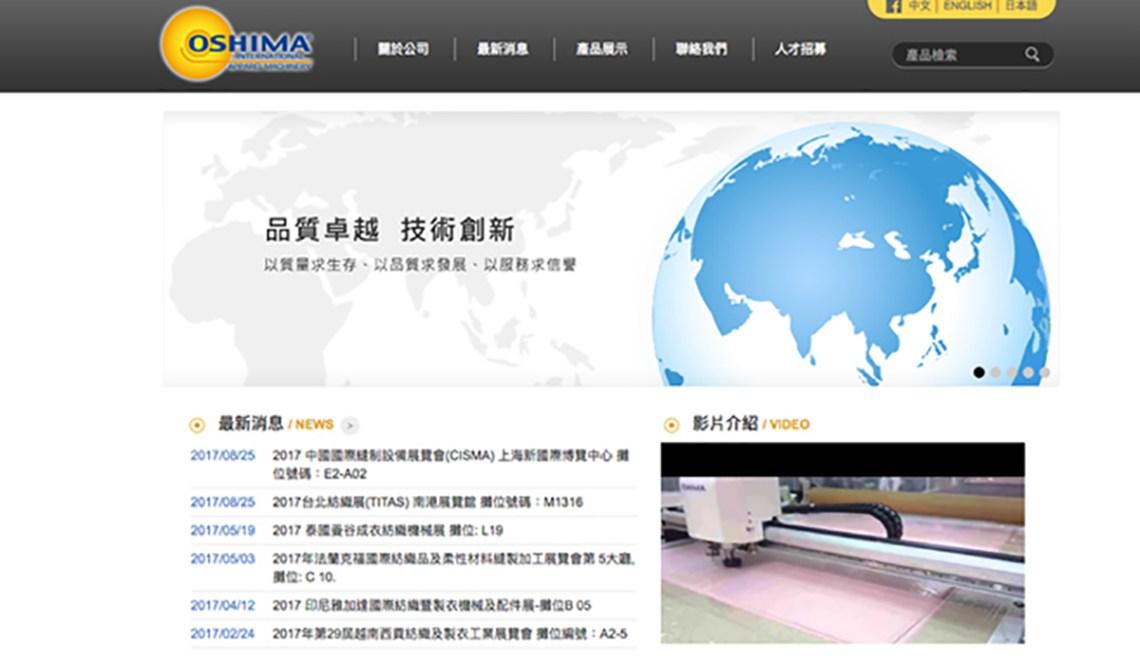 台灣歐西瑪集團