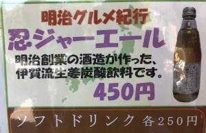 明治村 謎解き 感想 05