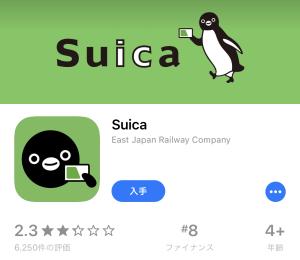 suica apple pay アプリ