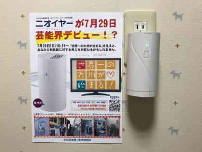 ニオイヤー|RKB放送記念キャンペーン